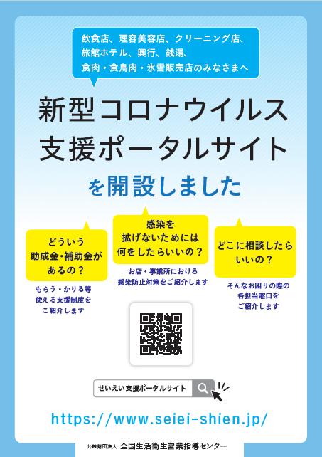 zennkoku_center _po-taru