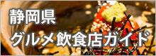 静岡県グルメ飲食店ガイド