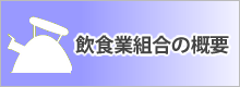 静岡県飲食業組合のご案内