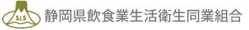 静岡県飲食業生活衛生同業組合